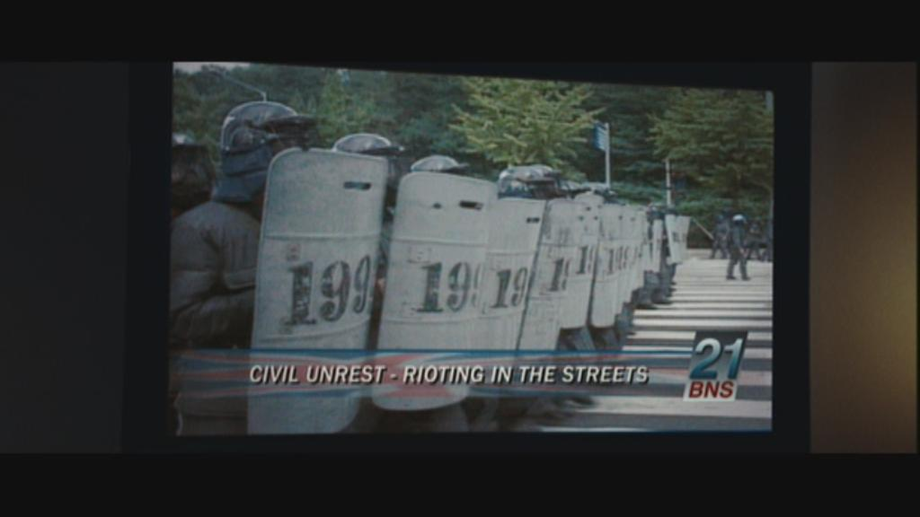Civil Unrest II